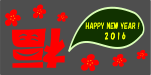 Happy New Year 2016 modified