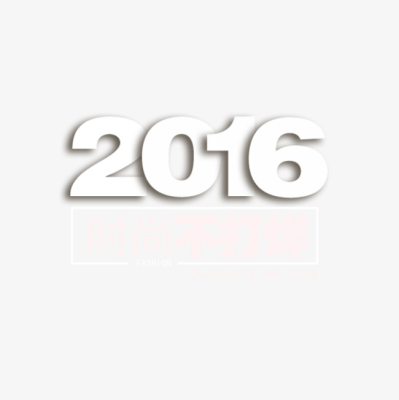 2016 Chinese New Year, 2016, Psd PNG and PSD File for Free Download