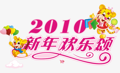 Happy New Year 2010, 2010, New Year, Color PNG and Vector for Free ...