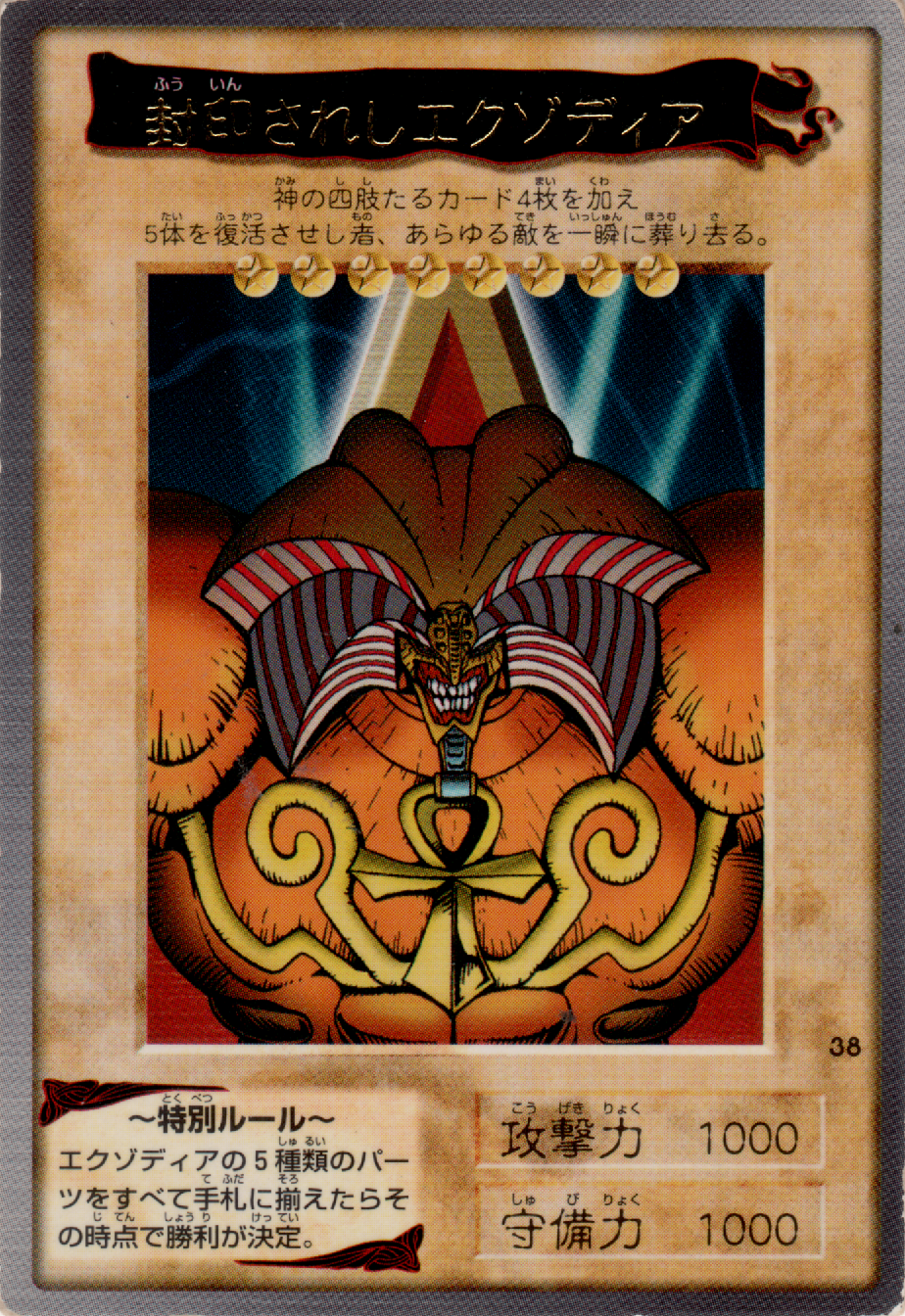 Download Free Png Exodia The Forbidden One Bandai Yugipedia