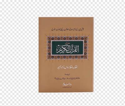 Noble Quran Urdu Word Translation, quran holder free png | PNGFuel