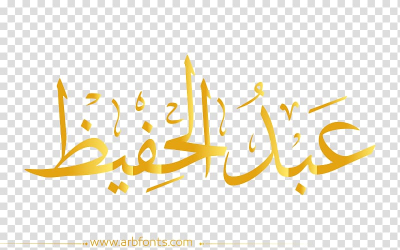 Name Meaning Brand Islamic calligraphy , ibn alqayyim calligraphy ...