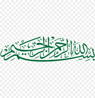 bismillah png picture - islamic calligraphy art PNG image with ...