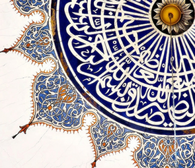 Islamic Calligraphy and Arabesque Inside DomeOriginally found on ...
