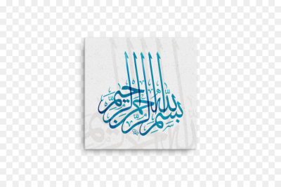 Islamic Calligraphy Art png download - 600*600 - Free Transparent ...