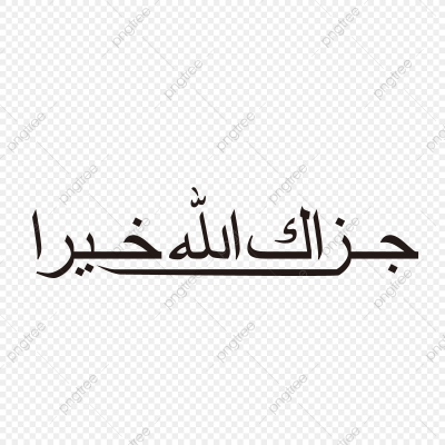 Arabic Words Calligraphy, Arabic, Islamic, Greeting PNG and Vector ...