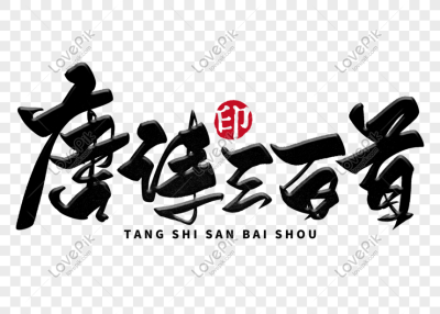 Three hundred handwritten brush characters in tang poetry png ...
