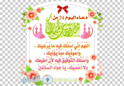 رمضان كريم 24 Ramadan Dua Supplications PNG, Clipart, Ahl Albayt ...