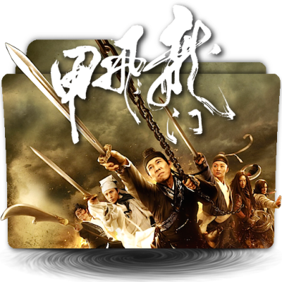 The Flying Swords Of Dragon Gate v3 folder icon by zenoasis on ...