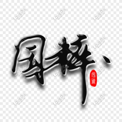 Creative handwritten style with chinese quintessence png ...
