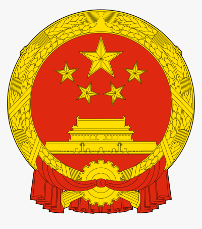China Government Logo, HD Png Download , Transparent Png Image ...