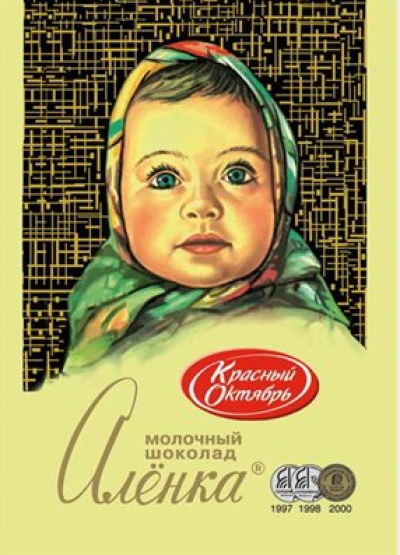 Soviet chocolate packaging illustration Alyonka - www.alenka.ru ...