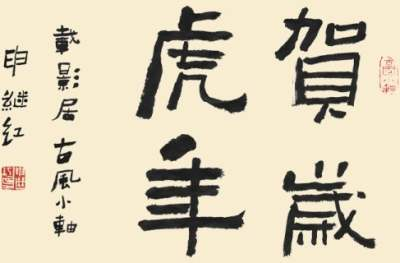 calligraphy font lunar new year of the tiger psd 176921