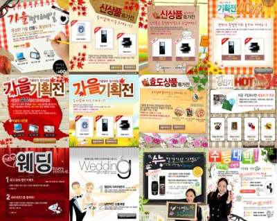 the korea web advertising psd layered 177698
